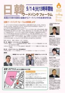 korea-japan-forum-flyer_v2