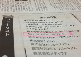 We appeared on July 6th's Nihon Keizai Shinbun (Nikkei Newspaper) as one of Nikkei Social Initiative Award Finalists!