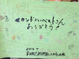 July 2013, We Received Words of Thanks from FUKUSHIMA Inochi-no-Mizu (FUKUSHIMA Water of Life), an Organization that Works in Fukushima Prefecture!