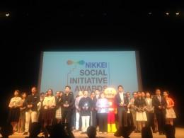 Nikkei Social Initiative Award Ceremony