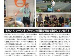 newsletter_2012_2_J