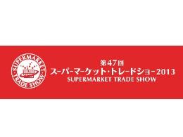 スーパーマーケット・トレードショーロゴ