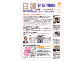 food-bank-forum-flyer-image-revised_eyecatch