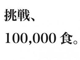10万食チャレンジアイキャッチ01