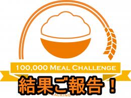 eyecatch_result-10万食