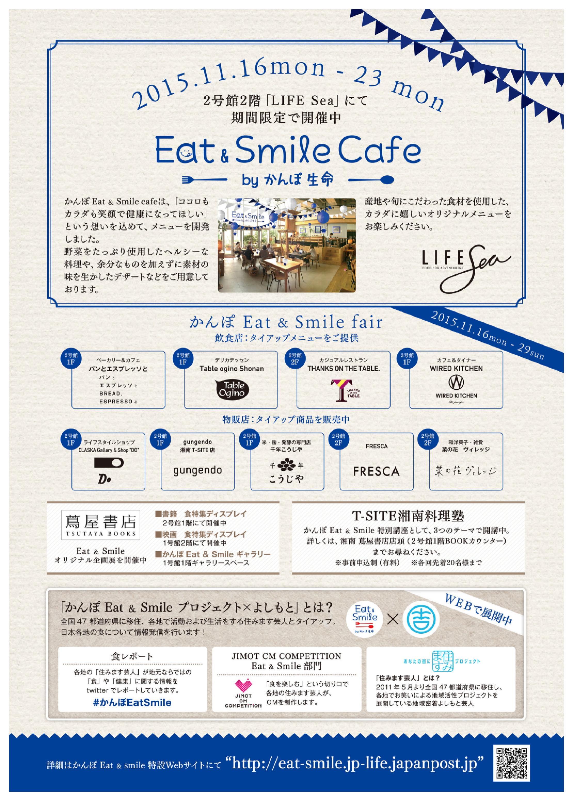 EatSmileCafe_flyer_02