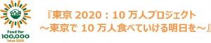 100000PJ-title