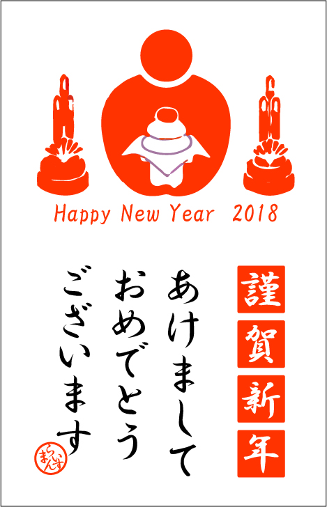 2018-年賀状