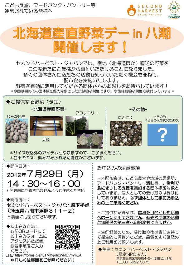 hokkaido_sanchokuyasai-day_inYasio_01_tmb