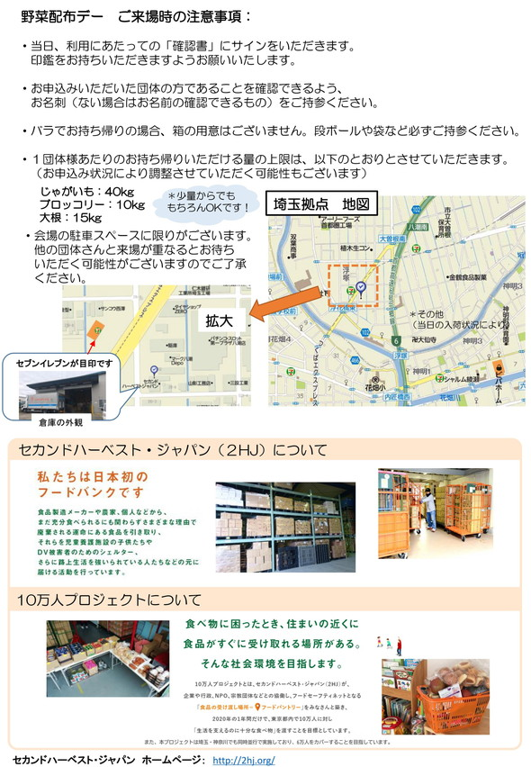 hokkaido_sanchokuyasai-day_inYasio_02_tmb