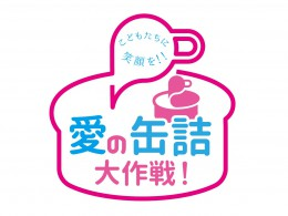 愛の缶詰大作戦!-eyecatch