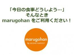 eyecatch_marugohan利用促進記事UP
